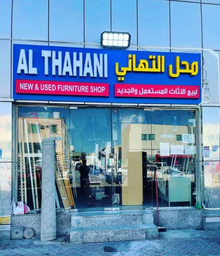 - Contact - Al Thahani Furniture June 2021